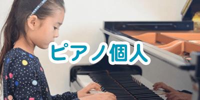 文化堂オリジナルレッスン ピアノ