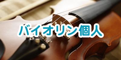 文化堂オリジナルレッスン バイオリン