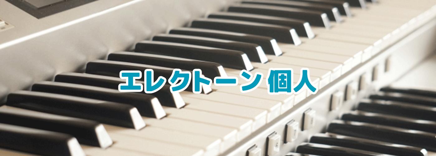 文化堂オリジナルレッスン エレクトーン