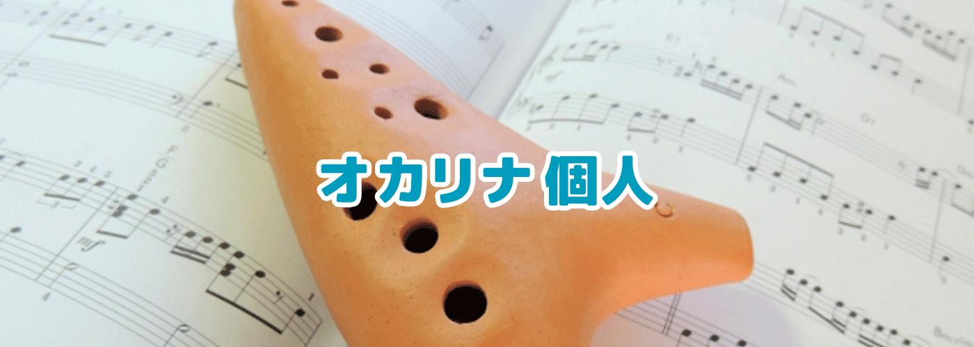 文化堂オリジナルレッスン オカリナ