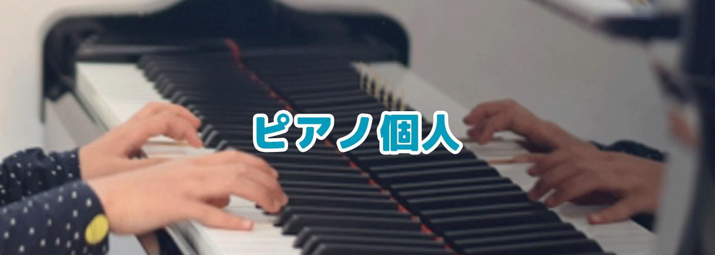 文化堂オリジナルレッスン ピアノ個人