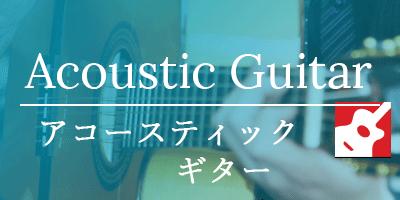 ヤマハ 大人の音楽レッスン アコースティックギター