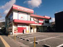文化堂 北姫路センター