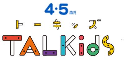 4・5歳児 トーキッズ