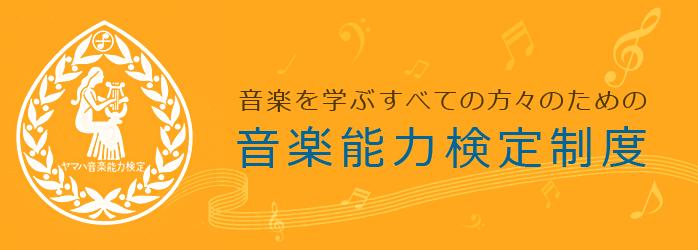 ヤマハ音楽能力検定制度(ヤマハグレード)