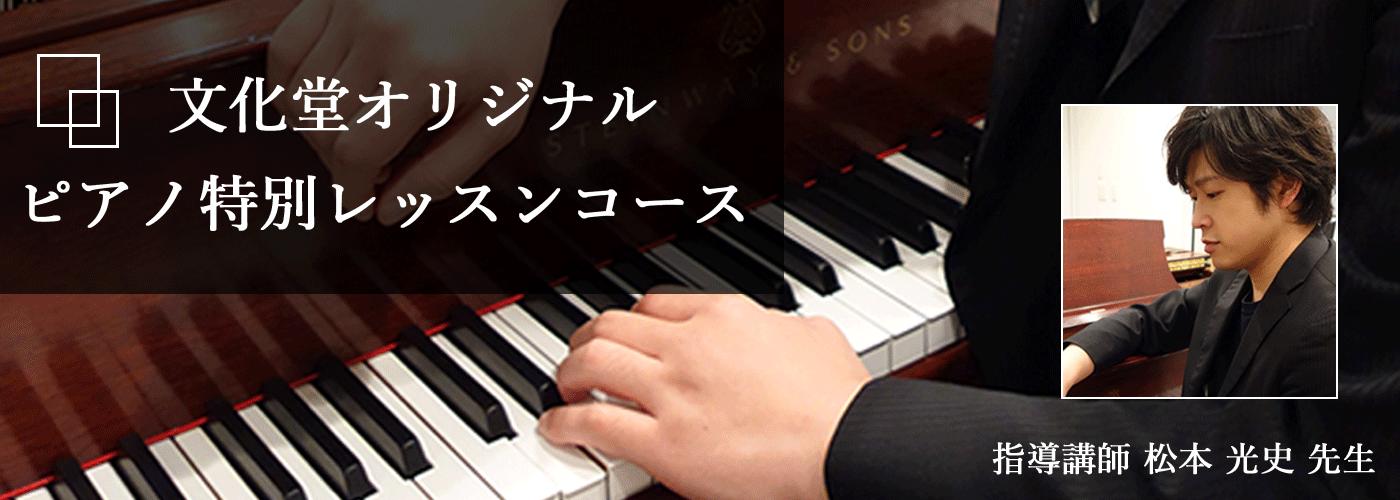 松本光史 ピアノ特別レッスンコース