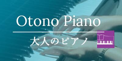 ヤマハ 大人の音楽レッスン 大人ピアノ