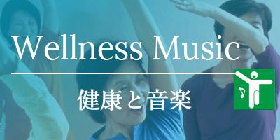ヤマハ 大人の音楽レッスン 健康と音楽