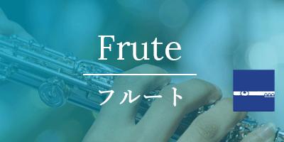 ヤマハ 大人の音楽レッスン フルート