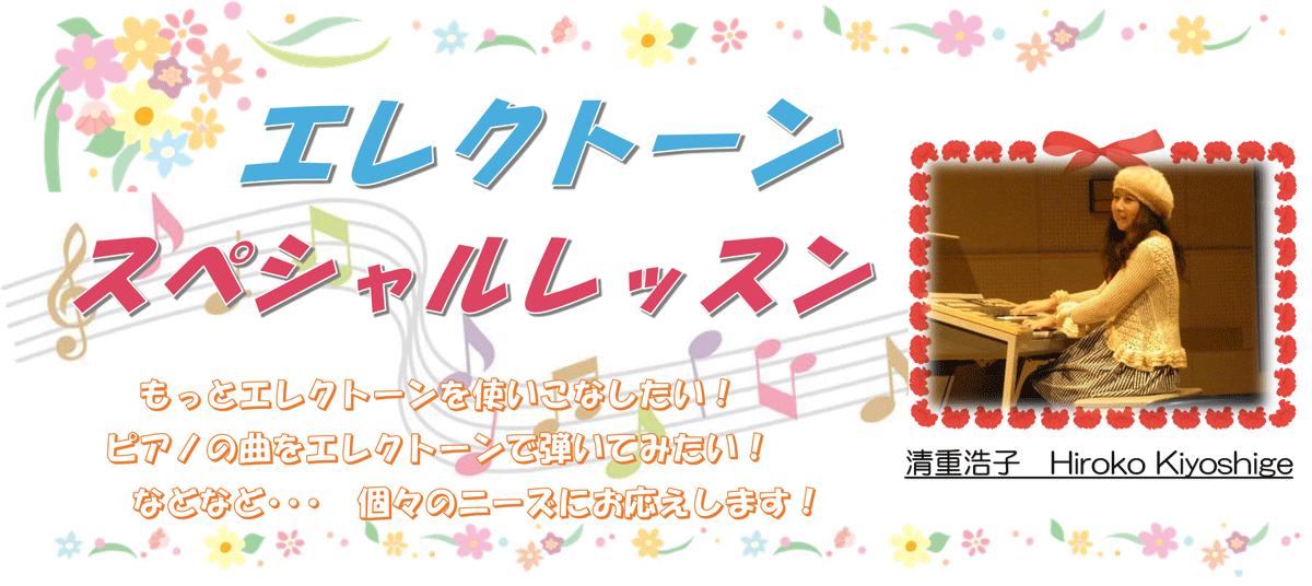 清重浩子 エレクトーン スペシャルレッスン