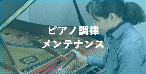 ピアノ調律・メンテナンス