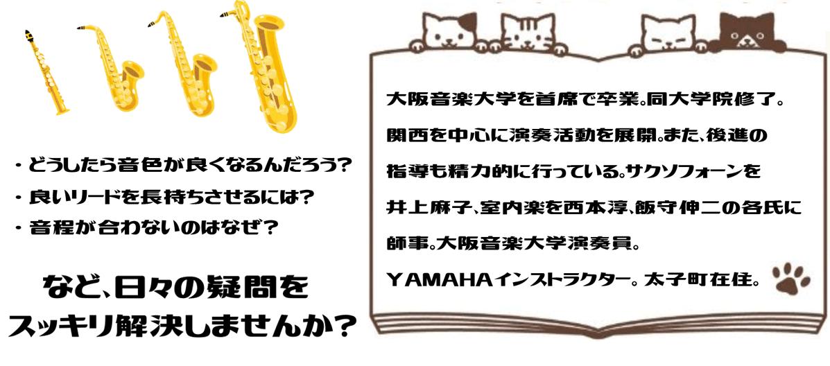 藤田麻緒サクソフォンクリニック