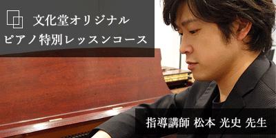 文化堂オリジナル 松本光史 ピアノ特別レッスンコース