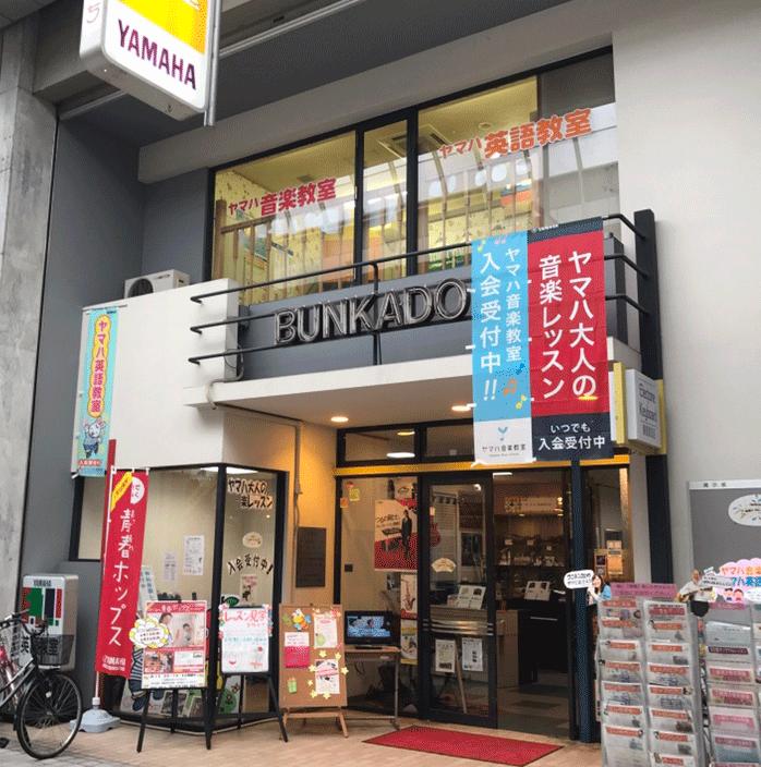 株式会社文化堂 姫路本店