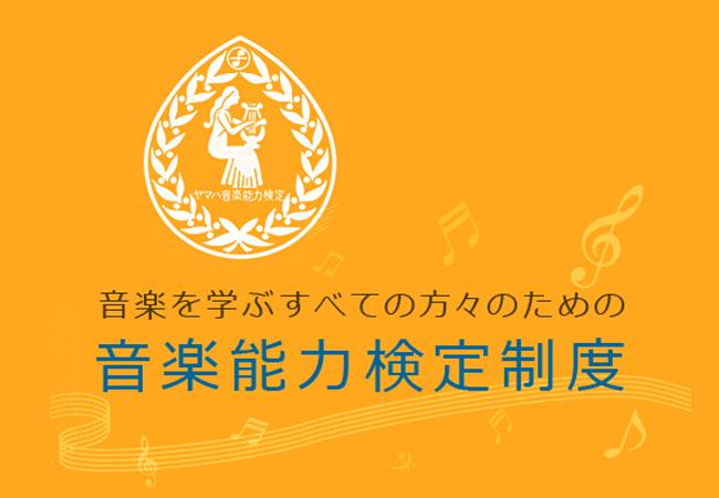 ヤマハ音楽能力検定
