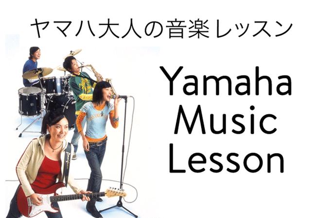 ヤマハミュージックレッスン