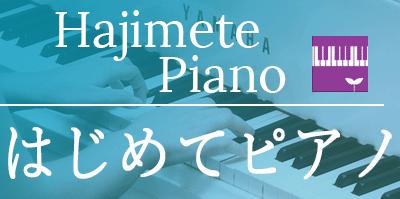 ヤマハ 大人の音楽レッスン はじめてピアノ