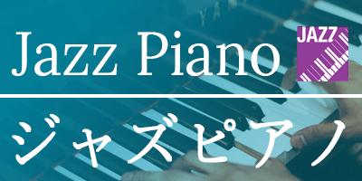 ヤマハ 大人の音楽レッスン ジャズピアノ