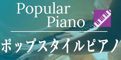 ヤマハ 大人の音楽レッスン ポピュラーピアノ(ポップスタイルピアノ)