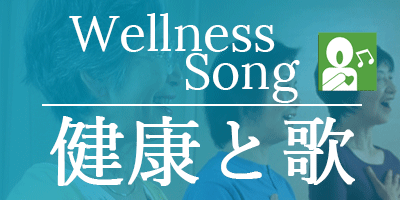 ヤマハ 大人の音楽レッスン 健康と歌