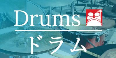 ヤマハ 大人の音楽レッスン ドラム