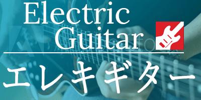 ヤマハ 大人の音楽レッスン エレキギター