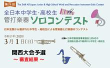 第24回全日本中学生・高校生管打楽器ソロコンテスト関西大会 審査結果