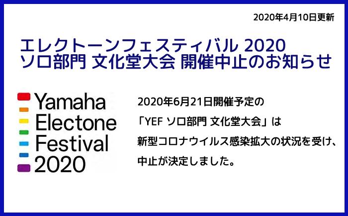 エレクトーンフェスティバル2020 ソロ部門 文化堂大会