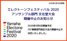 エレクトーンフェスティバル 2020 アンサンブル部門 文化堂大会 開催中止