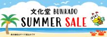 文化堂 SUMMER SALE 2020