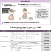 2台目もヤマハピアノキャンペーン 詳細