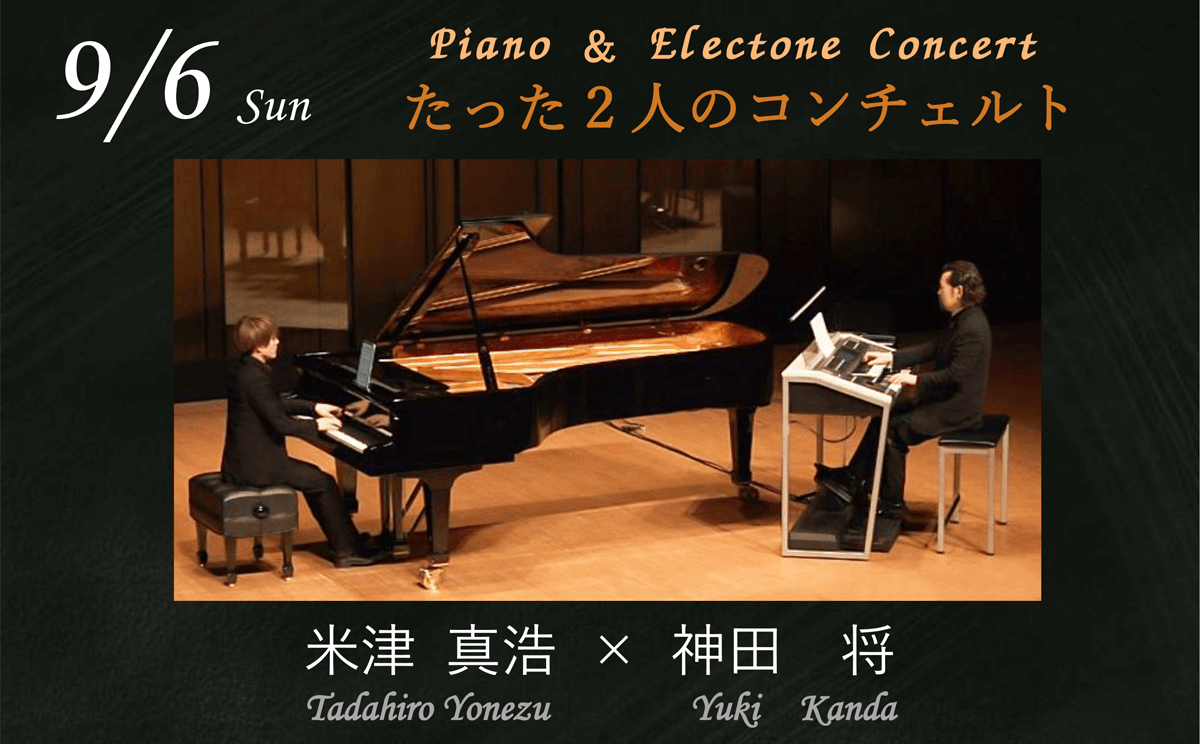 Piano & Electone Concert たった2人のコンチェルト