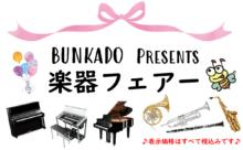 文化堂 楽器フェア