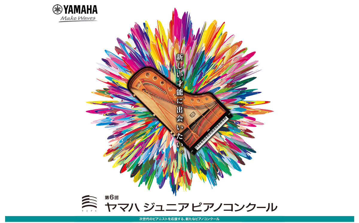第6回ヤマハジュニアピアノコンクール西播地区大会
