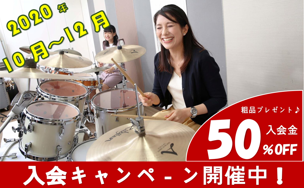 ヤマハミュージックレッスン 入会キャンペーン