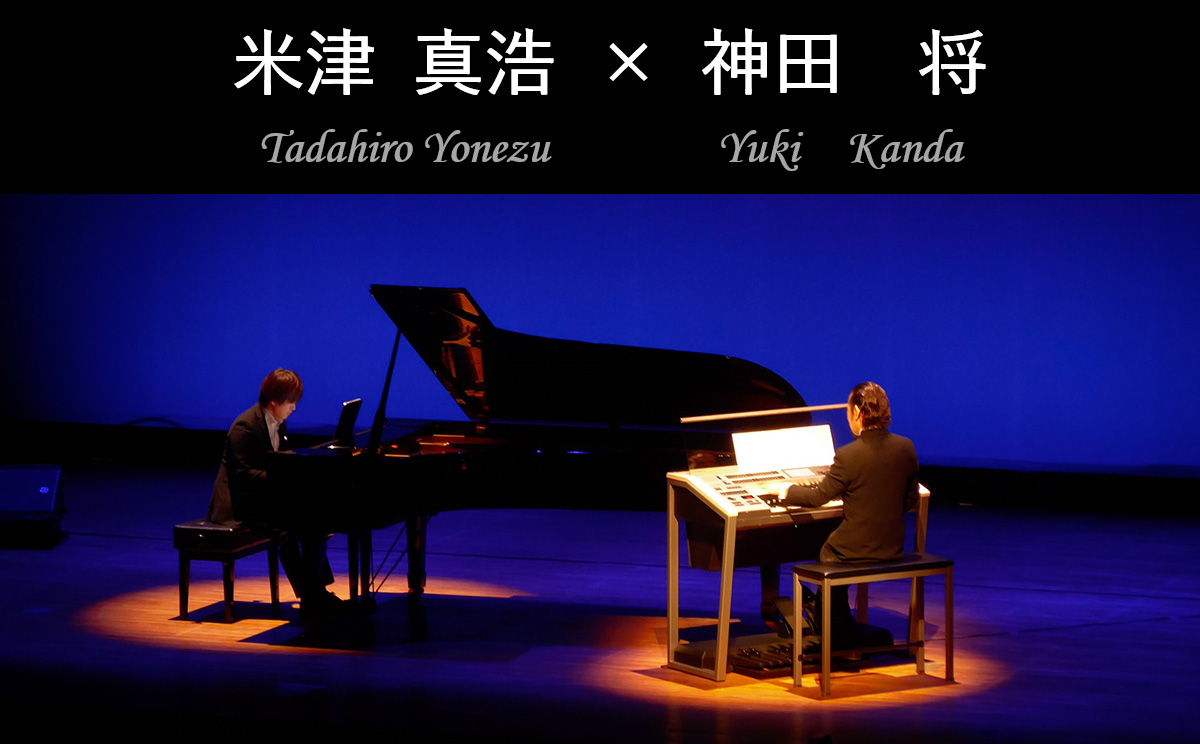 200906 Piano & Electone Concert たった2人のコンチェルト