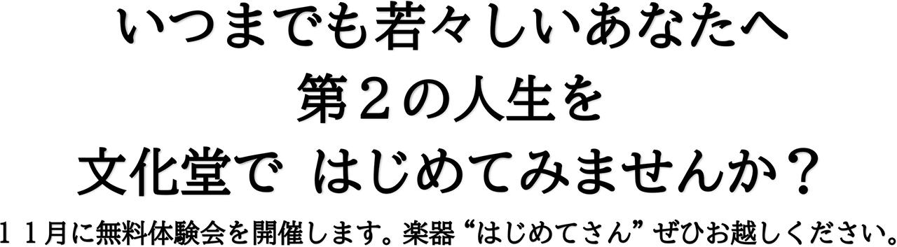 ヤマハミュージックレッスン 無料体験会