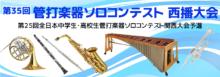 第35回 管打楽器ソロコンテスト 西播大会