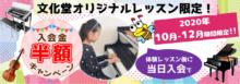文化堂オリジナルレッスン限定 ~入会金半額キャンペーン~
