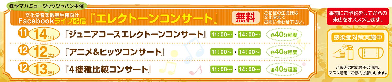 文化堂 2020秋冬 エレクトーンコンサート