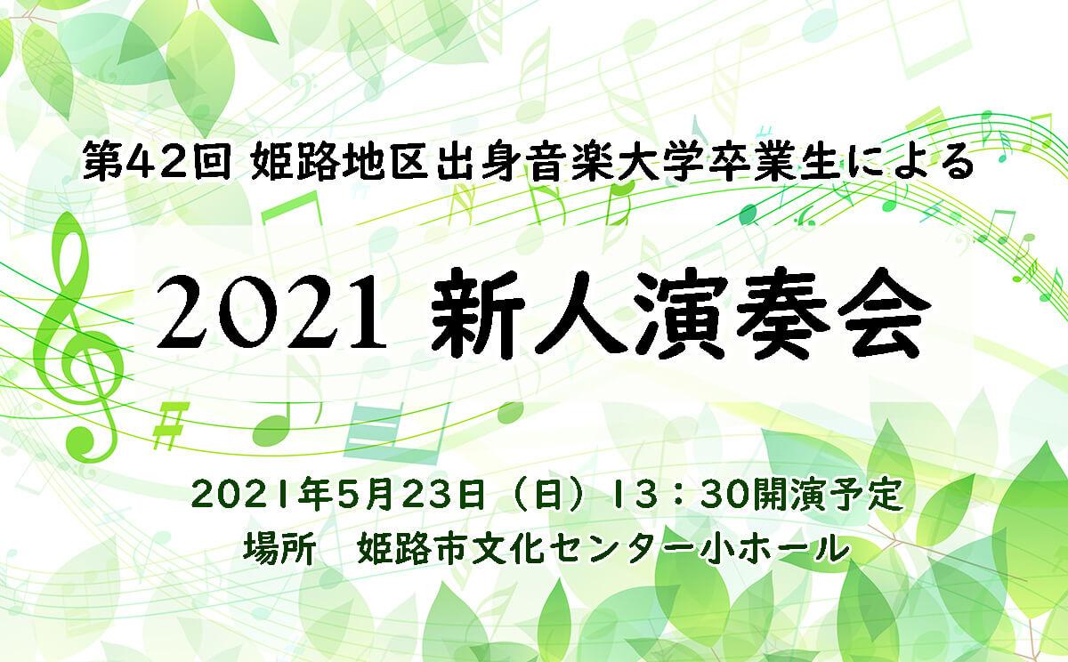 第42回姫路地区出身音楽大学卒業生による新人演奏会