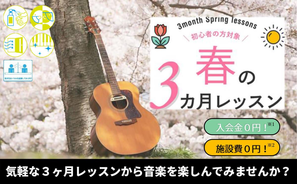 春の3ヶ月レッスン(初心者対象 )