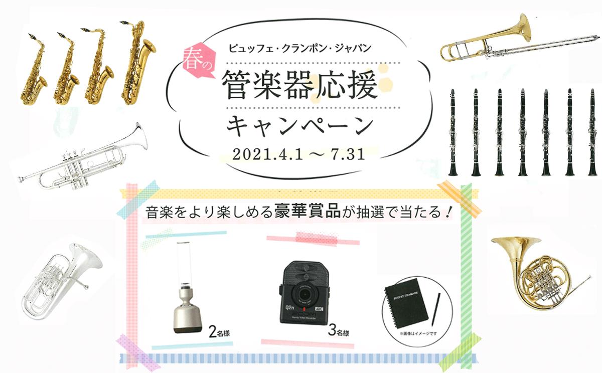 ビュッフェ・クランポン 管楽器応援キャンペーン
