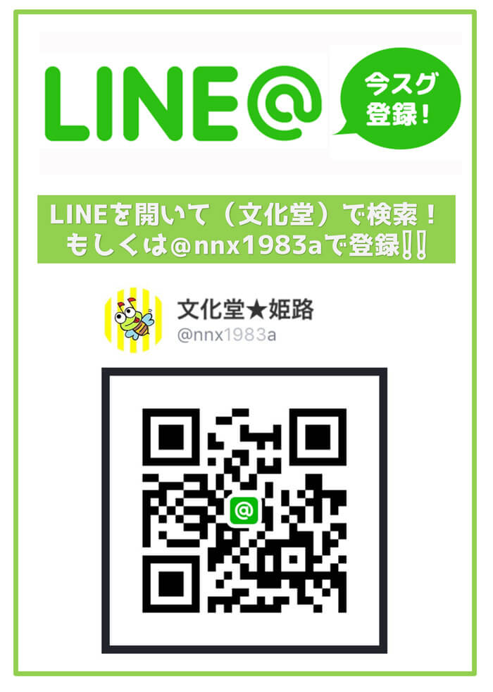 文化堂LINE