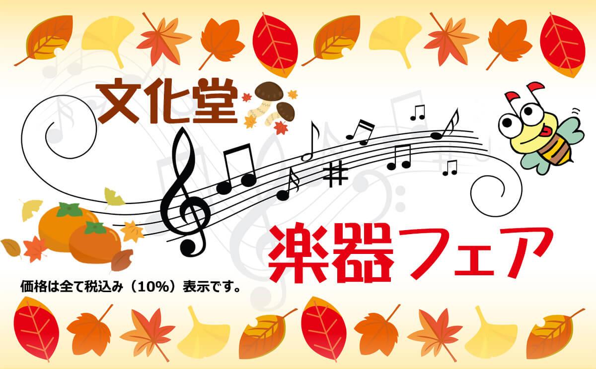 文化堂 秋の楽器フェア 2021