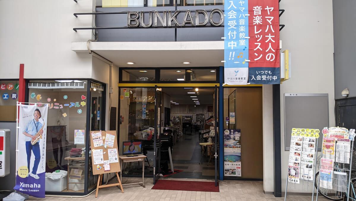 ㈱文化堂 姫路本店 店舗SHOP